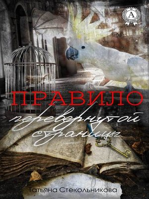 cover image of Правило перевернутой страницы
