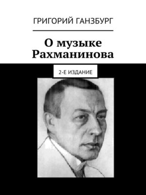 cover image of О музыке Рахманинова