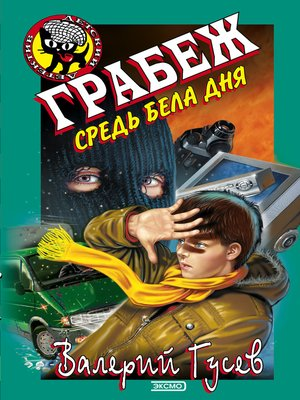 cover image of Грабеж средь бела дня