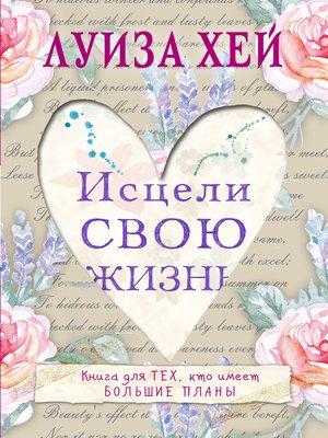 cover image of Исцели Свою Жизнь
