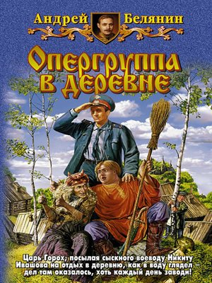 cover image of Опергруппа в деревне