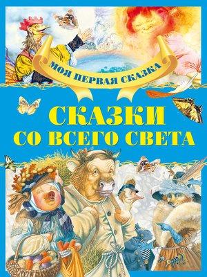 cover image of Сказки со всего света