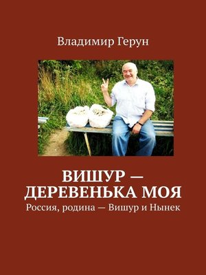 cover image of Вишур – деревенька моя. Россия, родина – Вишур и Нынек