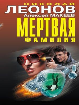 cover image of Мертвая фамилия (сборник)