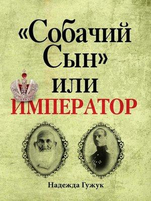 cover image of «СобачийСын» илиимператор. Судьба великого князя МихаилаРоманова