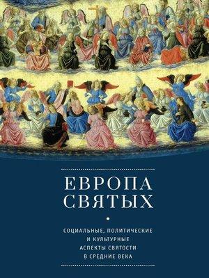 cover image of Европа святых. Социальные, политические и культурные аспекты святости в Средние века