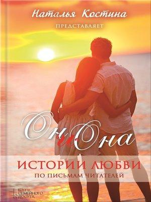 cover image of Oн и Она. Истории любви (сборник)