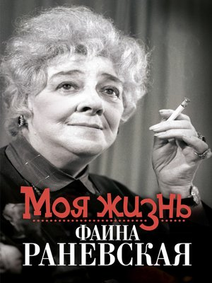 cover image of Моя жизнь. Фаина Раневская