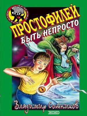 cover image of Простофилей быть непросто