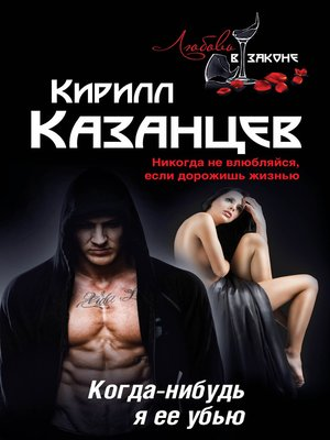 cover image of Когда-нибудь я ее убью