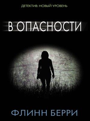 cover image of В опасности