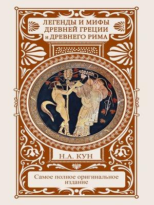 cover image of Легенды и мифы Древней Греции и Древнего Рима