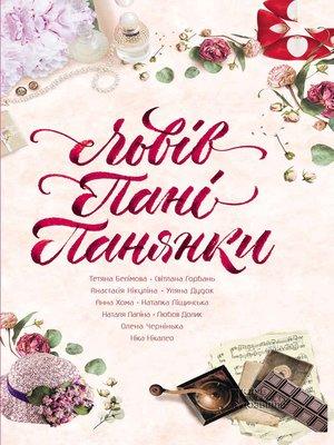 cover image of Львів. Пані. Панянки (збірка)