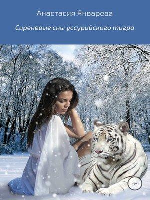 cover image of Сиреневые сны уссурийского тигра