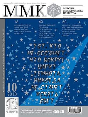 cover image of Методы менеджмента качества № 10 2010
