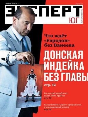 cover image of Эксперт Юг 11-2018