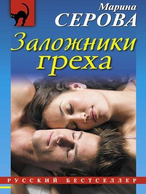 cover image of Заложники греха