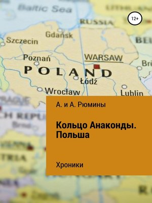 cover image of Кольцо Анаконды. Польша. Хроники