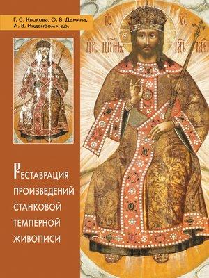 cover image of Реставрация произведений станковой темперной живописи