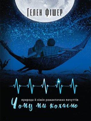 cover image of Чомумикохаємо