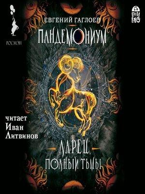 cover image of Пандемониум. Ларец, полный тьмы