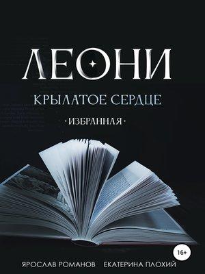 cover image of Леони крылатое сердце