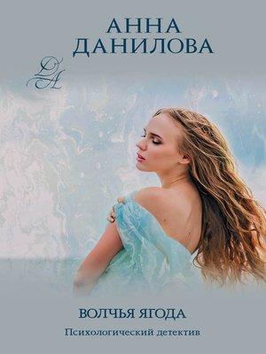 cover image of Волчья ягода