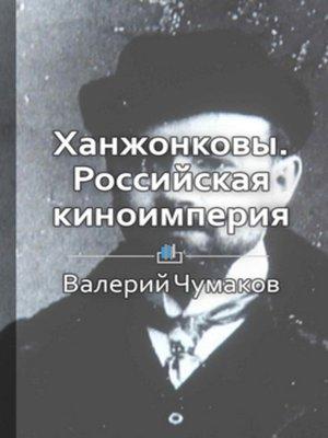 cover image of Ханжонковы. Российская киноимперия