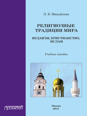 cover image of Религиозные традиции мира