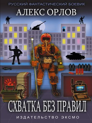 cover image of Схватка без правил