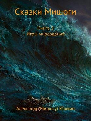 cover image of Сказки Мишоги. Книга 2. Игры мироздания