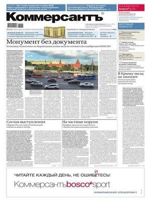 cover image of КоммерсантЪ (понедельник-пятница) 141-2016