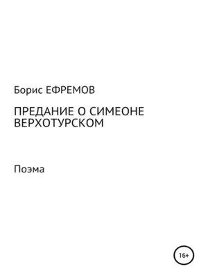 cover image of Предание о Симеоне Верхотурском. Поэма