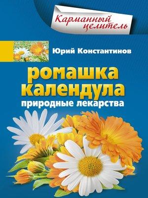 cover image of Ромашка, календула. Природные лекарства