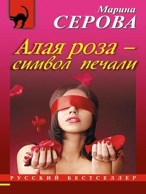 cover image of Алая роза – символ печали