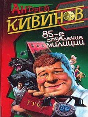 cover image of Попутчики