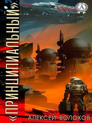 cover image of «Принципиальный»