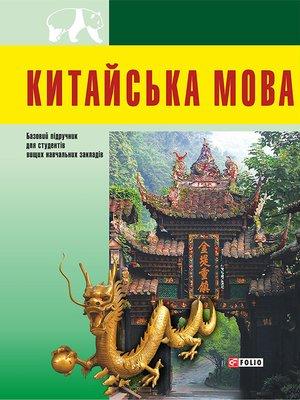 cover image of Китайська мова. Базовий курс