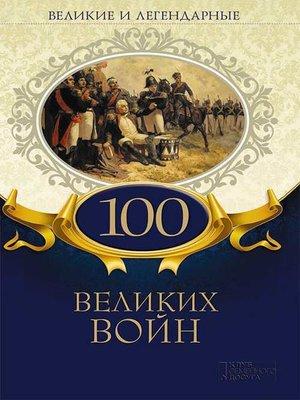 cover image of Великие и легендарные. 100 великих войн