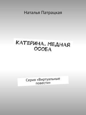 cover image of Катерина. Медная особа. Серия «Виртуальные повести»