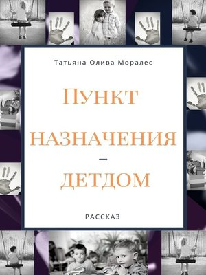 cover image of Пункт назначения– детдом. Рассказ