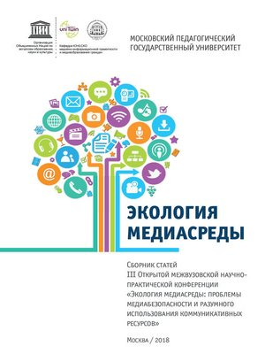 cover image of Экология медиасреды