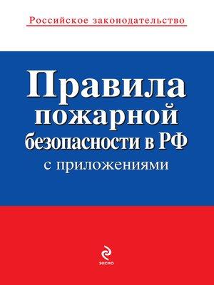 cover image of Правила пожарной безопасности в РФ (с приложениями)