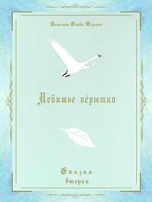 cover image of Лебяжье пёрышко. Сказка вторая