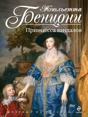 cover image of Принцесса вандалов