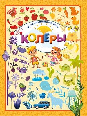cover image of Колеры
