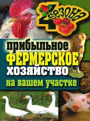 cover image of Прибыльное фермерское хозяйство на вашем участке