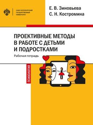 cover image of Проективные методы в работе с детьми и подростками