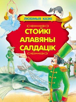cover image of Стойкі алавяны салдацік