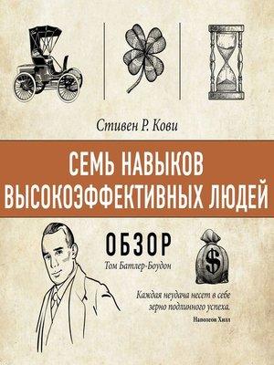 cover image of Семь навыков высокоэффективных людей. Стивен Р. Кови (обзор)